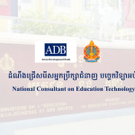 ADB is Seeking for National Consultant on Education Technology