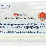 ដំណឹងជ្រើសរើសសិស្សអាហារូបករណ៍ MUFG Bank Scholarship របស់ Mitsubishi UFJ Foundation សម្រាប់ឆ្នាំសិក្សា ២០២០-២០២១
